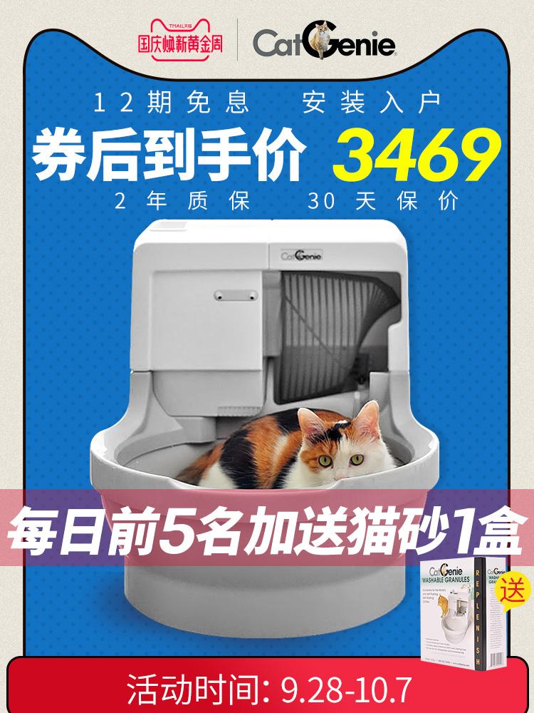 美国CatGenie猫洁易全自动猫厕所半全封闭电动智能除臭大号猫砂盆