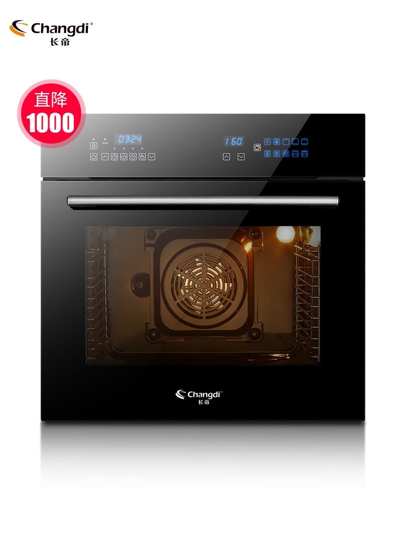 嵌入式烤箱长帝 BN65-52E 家用烘焙多功能智能内嵌式镶嵌式电烤箱