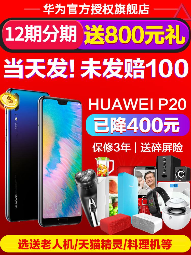 正品当天发~已降400~送1000元礼 Huawei-华为 P20 华为p20pro 手机官方旗舰店官网mate10降价极光色 nova3