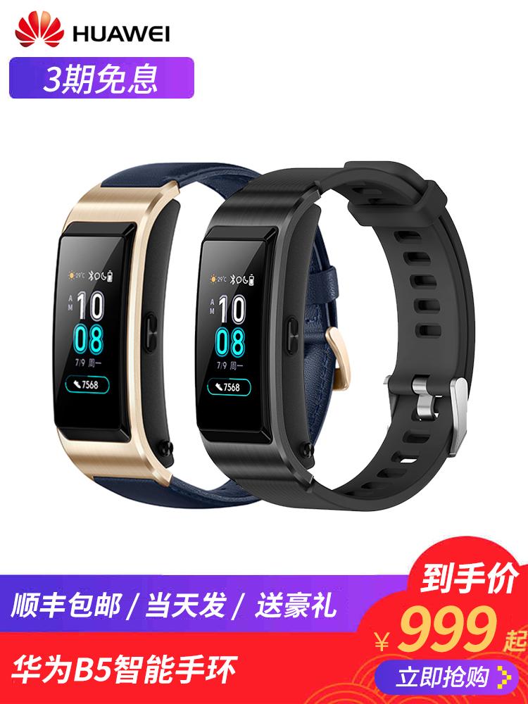 华为手环B5心率智能运动防水通话电话蓝牙安卓多功能荣耀穿戴手表b3升级彩色大屏表带