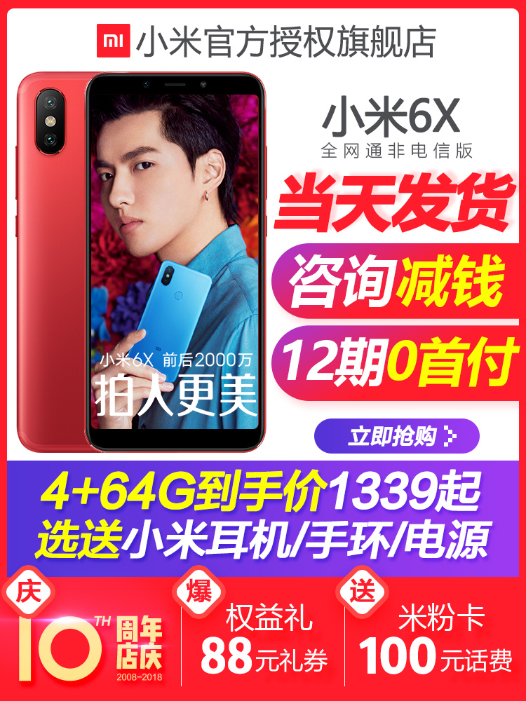 小米6X当天发Xiaomi-小米6X手机官网小米8青春官方旗舰店7X全新品8se米128g