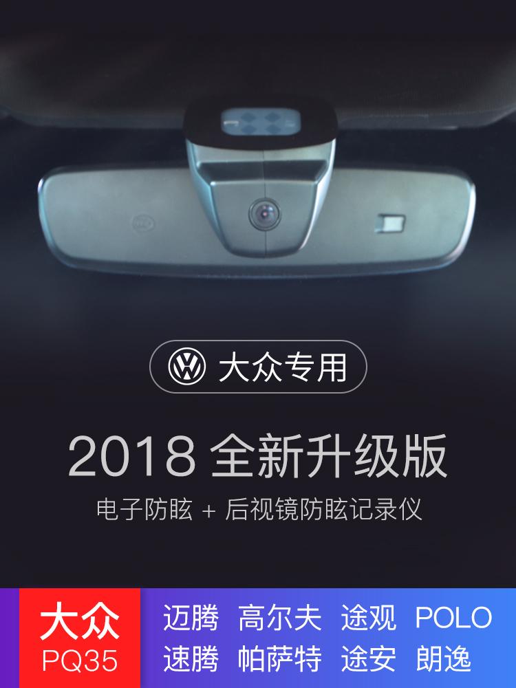 途跃T1大众新帕萨特CC迈腾B7高尔夫6速腾途观原厂专用行车记录仪