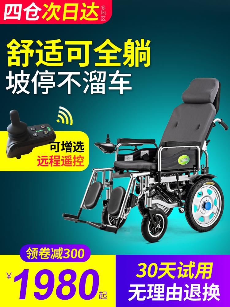 九圆电动轮椅车可折叠轻便智能全自动四轮老年残疾人老人代步车