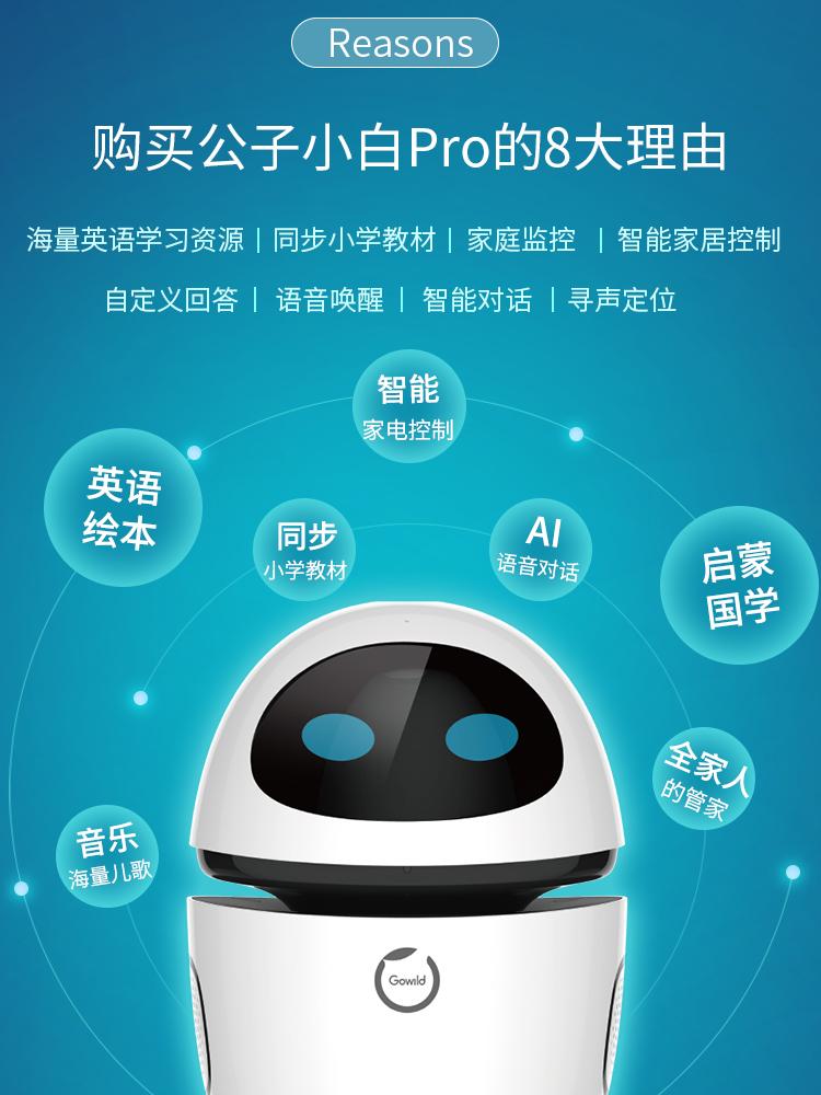 狗尾草公子小白智能机器人Pro人工智能儿童教育英语学习老人陪伴语音交互视频通话