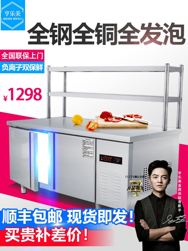 亨乐美冷藏柜工作台保鲜操作台冰柜商用冰箱双温保鲜柜奶茶店冷柜