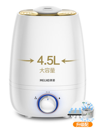 Meiling humidifier home mute large capacity bedroom office air conditioning air purification small mini aromatherapy machine ( 美菱加湿器家用静音大容量卧室办公室空调空气净化小型迷你香薰机)