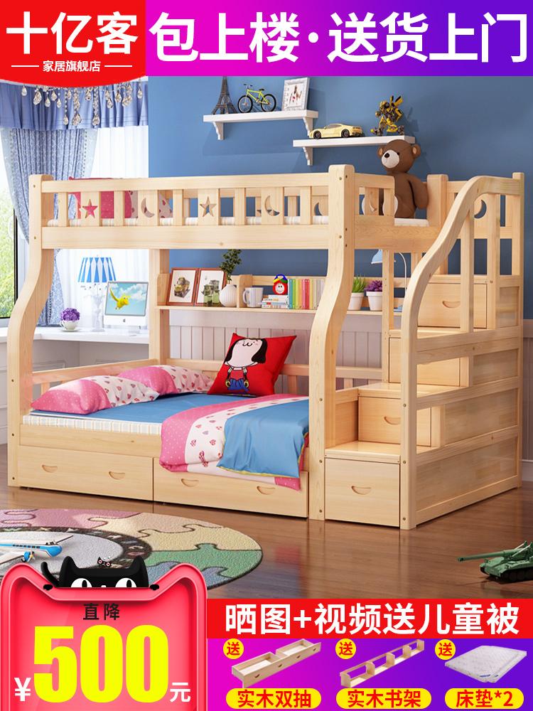 现代实木儿童床双层床上下床高低床梯柜子母床樟子松木直梯母子床