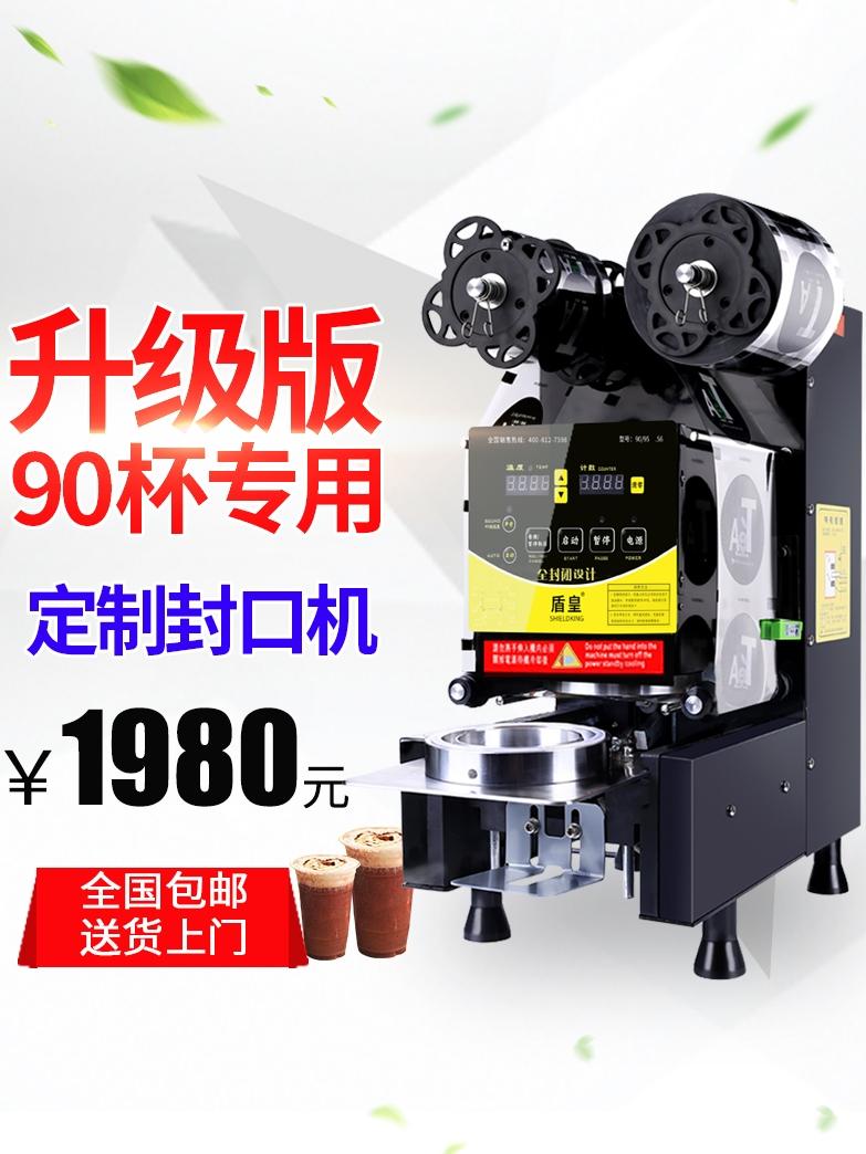 盾皇全自动豆浆奶茶店商用封口机塑料纸杯90杯口径专用封杯定制做