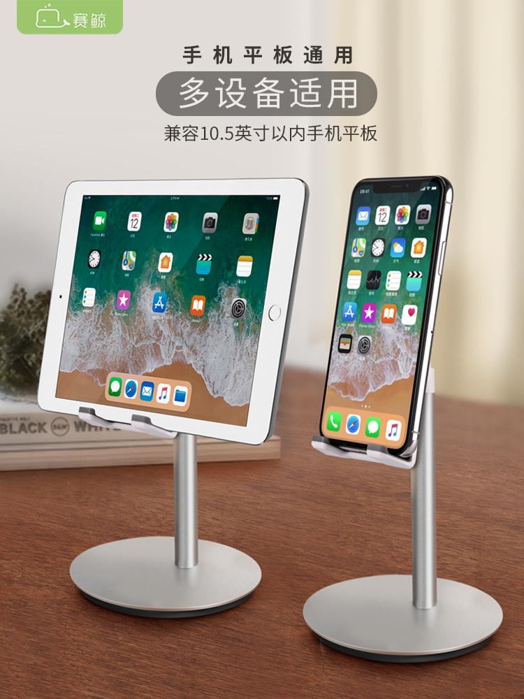 赛鲸手机桌面懒人支架简约便携多功能iPad平板电脑直播托架看电视视频便携创意床头支撑架个性架子苹果支驾