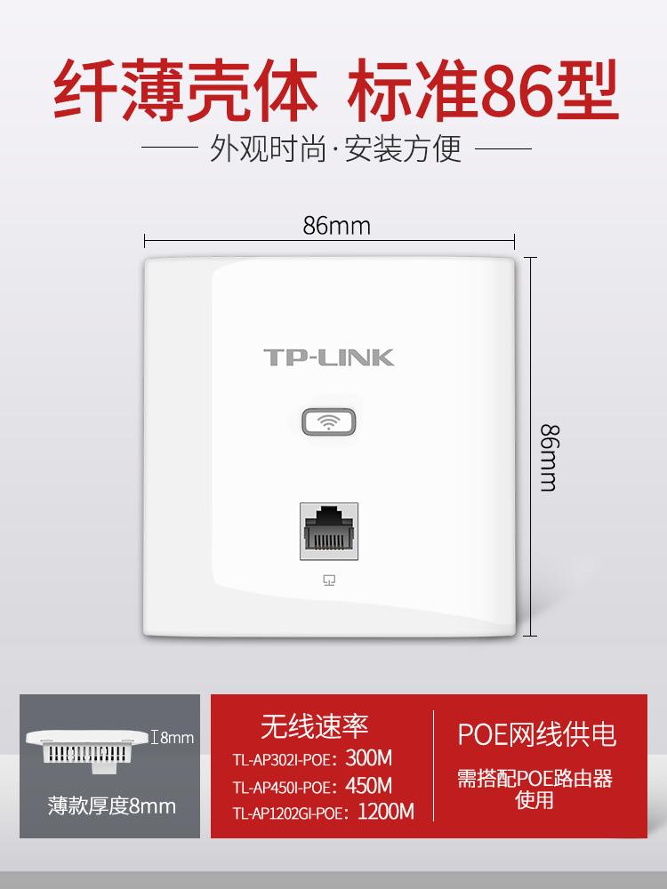 TP-LINK无线面板式AP家用酒店别墅86型WIFI插座嵌入式墙壁路由器网络450M兆300M千兆双频5G高速TL-A