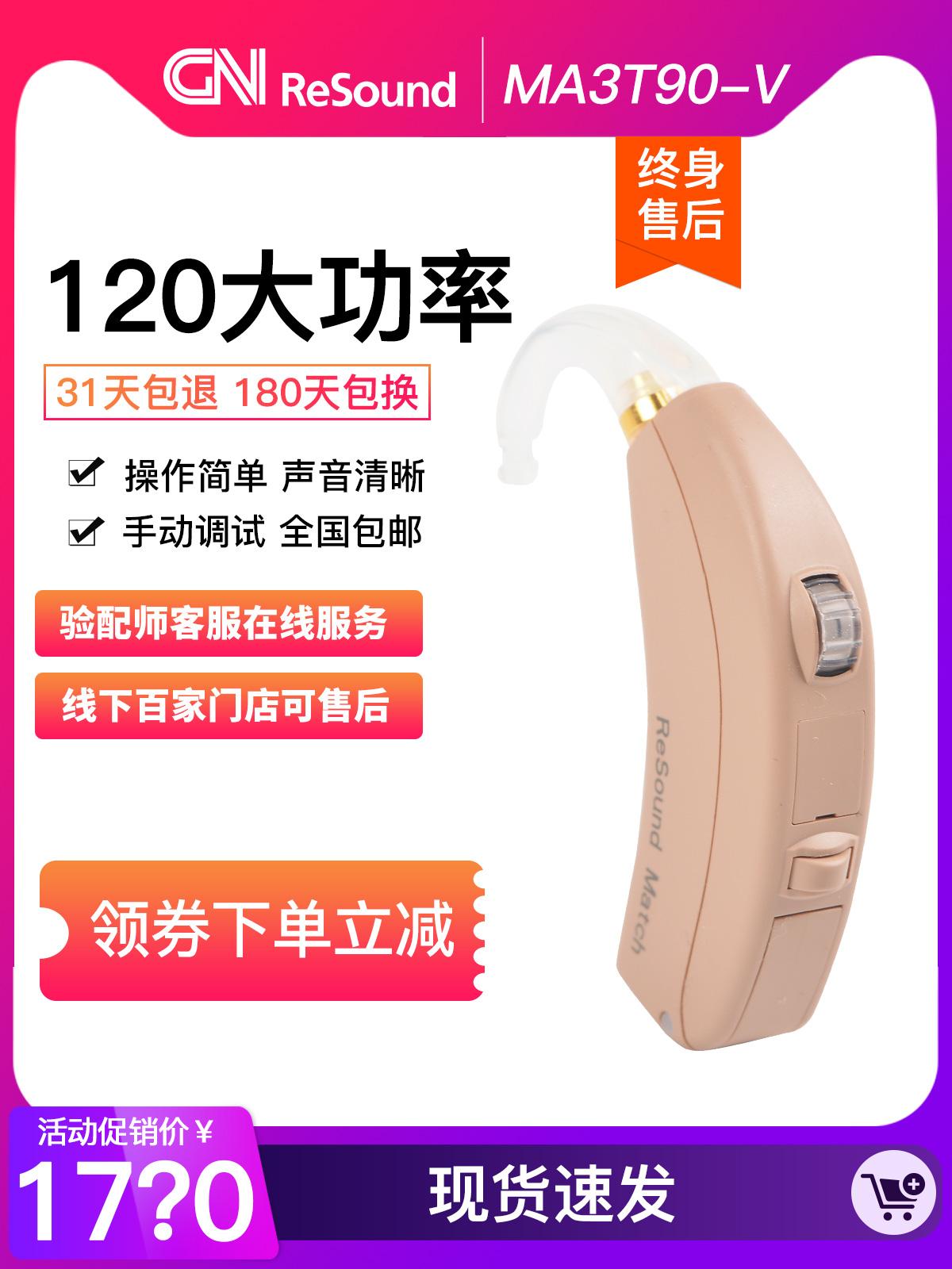 丹麦瑞声达120分贝心意MA3T90-VI大功率无线耳背式老人耳聋助听器