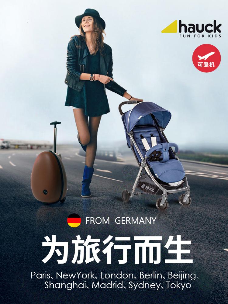 德国hauck婴儿推车便携宝宝伞车可坐可躺轻便折叠超轻儿童手推车