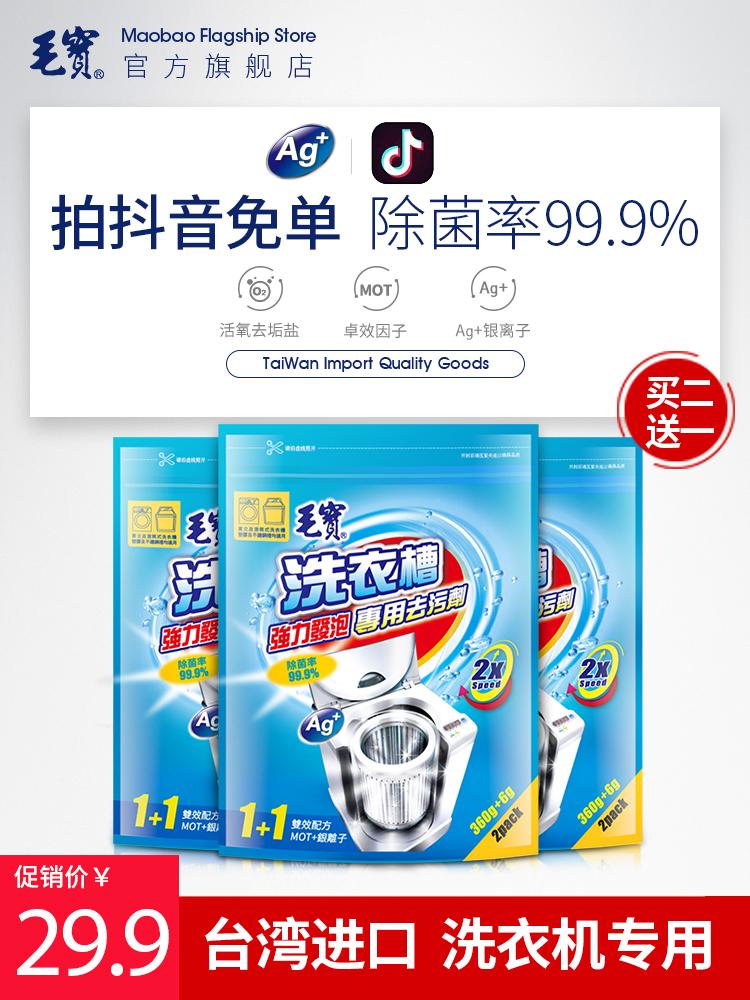 台湾毛宝洗衣机槽清洗剂清洁剂清洗滚筒波轮全自动杀菌消毒除垢清