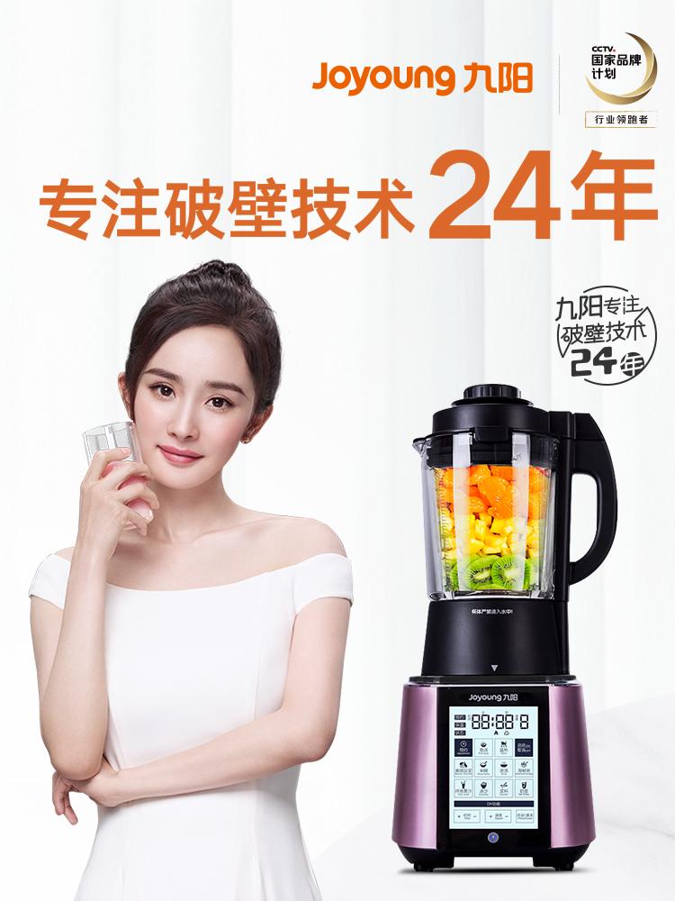 九阳 Y917破壁料理机家用全自动多功能辅食搅拌加热榨汁养生豆浆