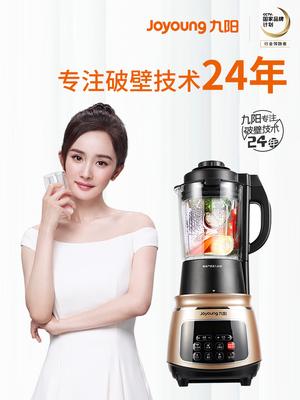 Joyoung-九阳 JYL-Y15破壁料理机家用多功能豆浆辅食可加热养生机