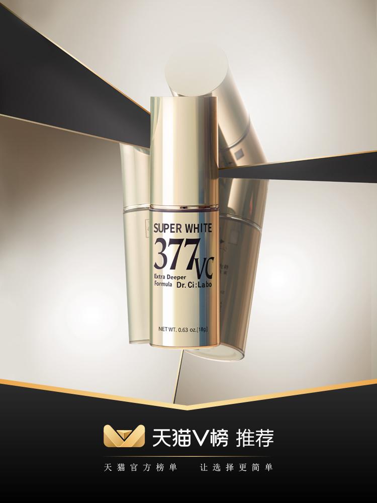 双11预告 Dr.Ci:Labo 城野医生 377VC 美白淡斑精华液 18g*4瓶 ¥834包邮包税(拍4件)