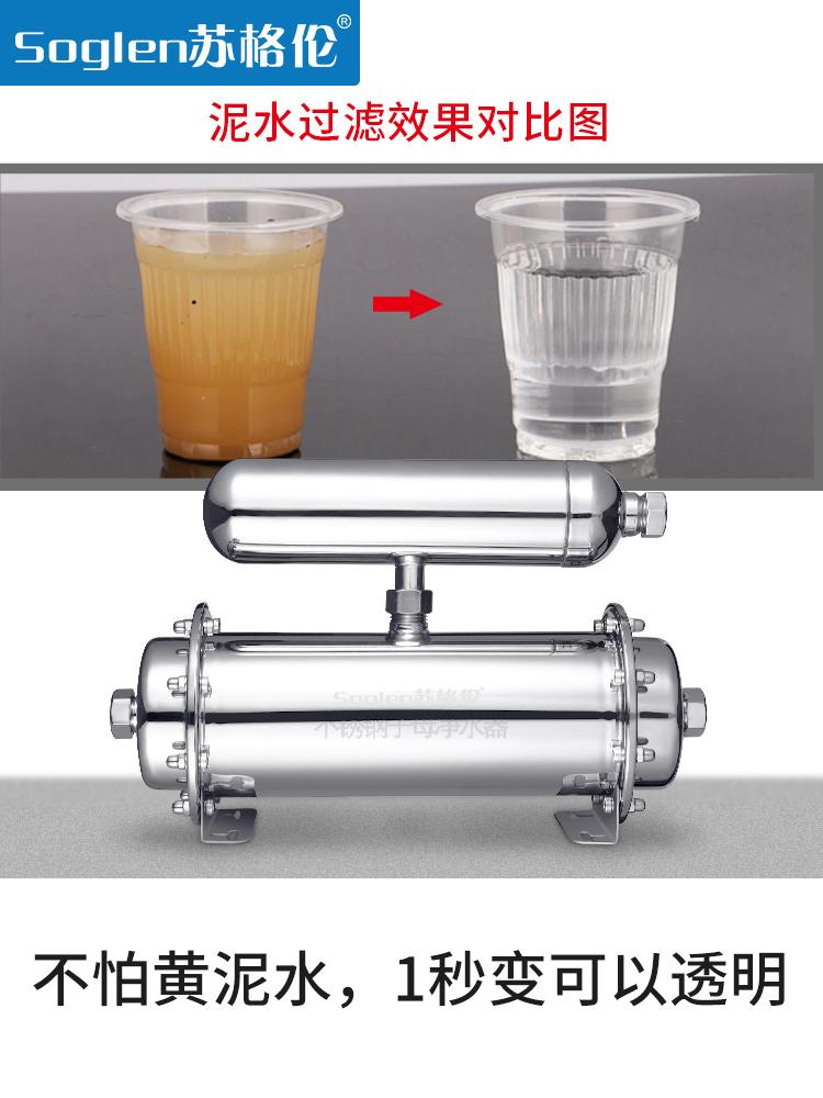 苏格伦自来地下水过滤机水龙头前置超滤不锈钢厨房直饮家用净水器