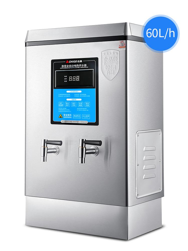 志高电热开水器商用全自动开水机60L热水器奶茶店开水桶6KW烧水器