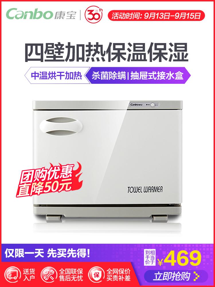 Canbo-康宝 MPR15B-2毛巾消毒柜加热保温美容院理发店家小型台式