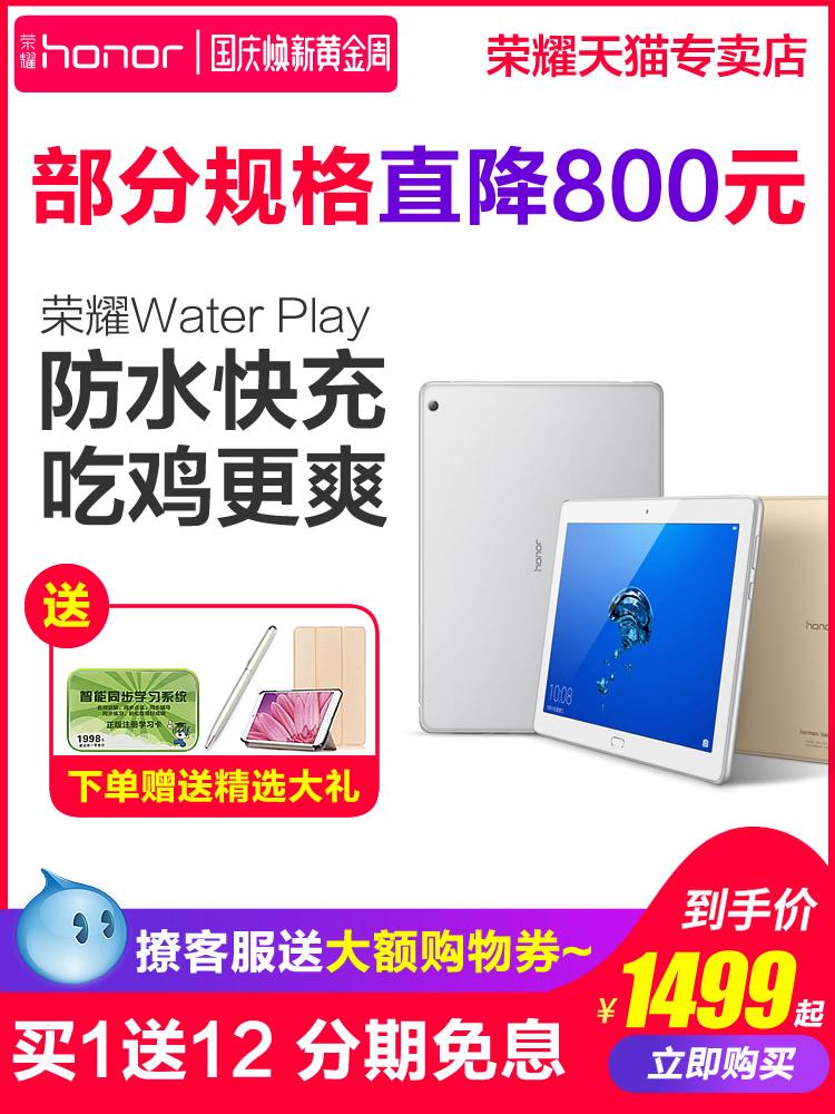 华为荣耀 water play 10英寸大屏超薄防水智能安卓4G全网通吃鸡游戏新款pad平板电脑二合一12