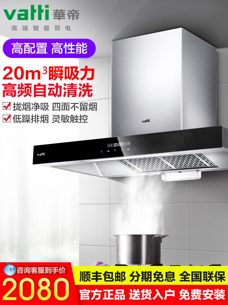 Vatti-华帝 CXW-270-i11088吸抽油烟机家用顶吸式自动清洗大吸力