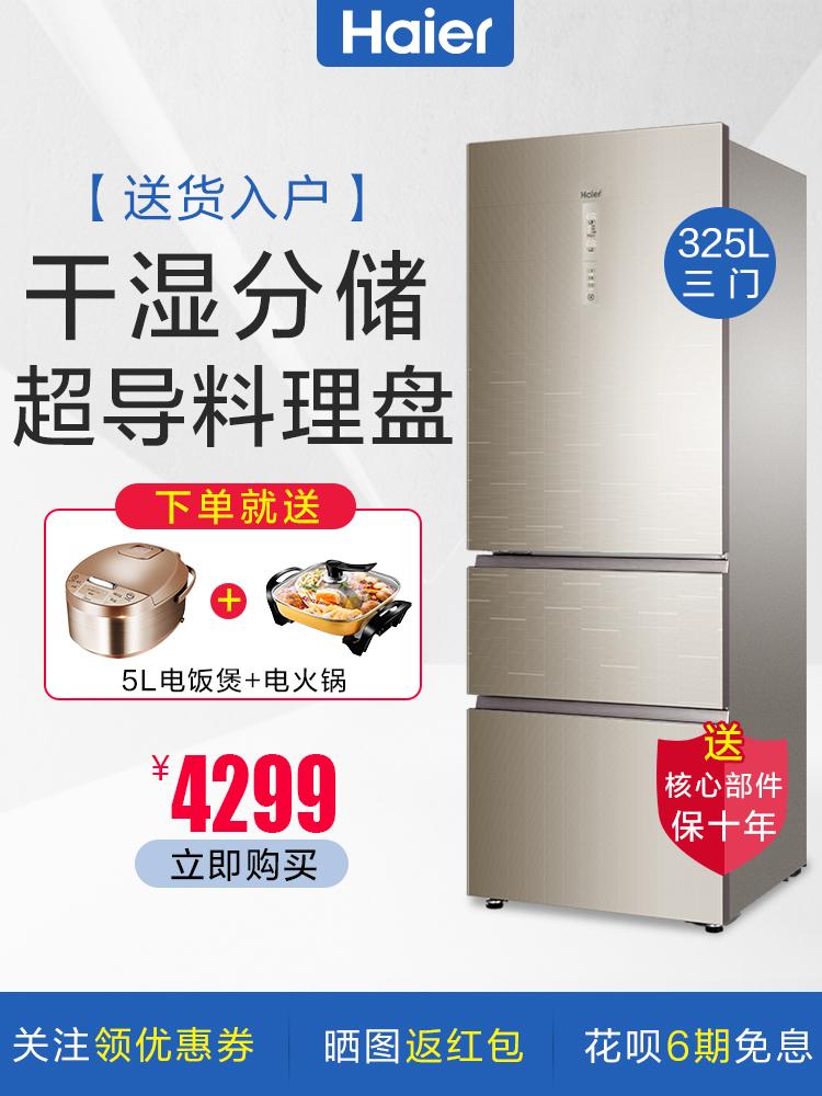 Haier-海尔 BCD-325WDGB冰箱三门无霜风冷变频多门电冰箱家用一级
