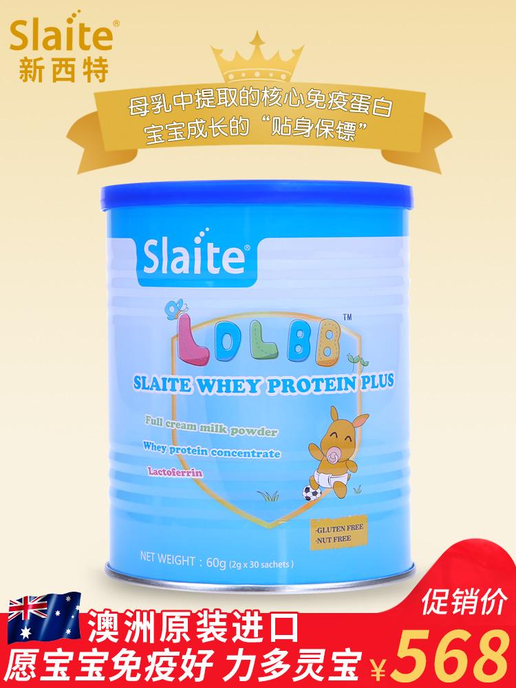 slaite-新西特澳洲进口宝宝力多灵宝多糖乳清乳铁蛋白粉婴幼儿童