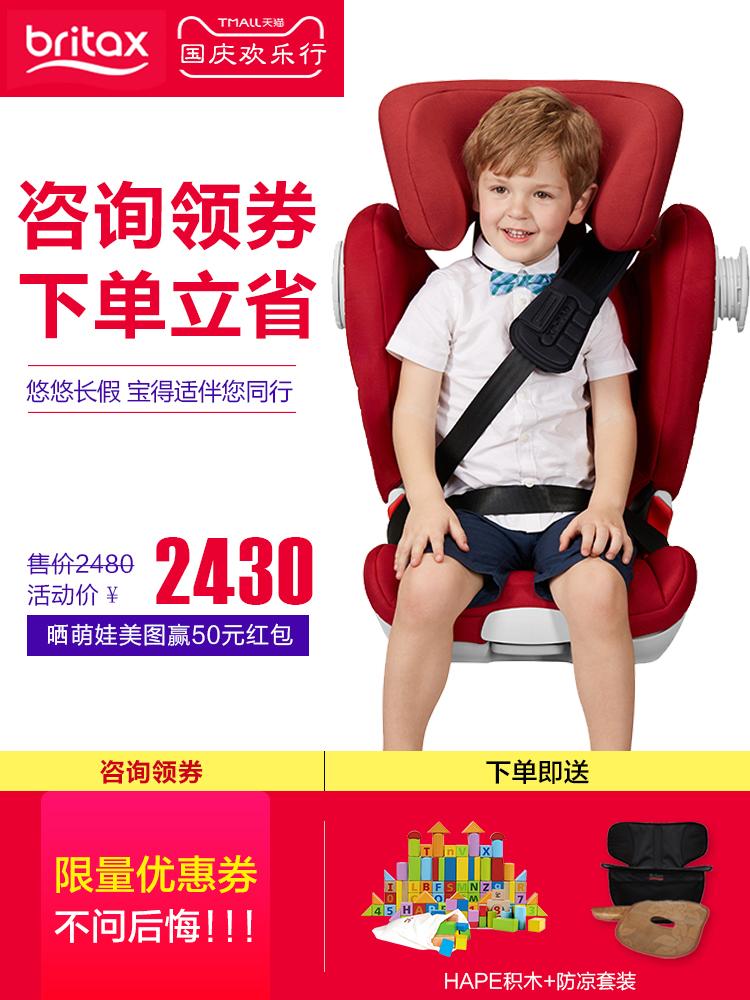 宝得适百代适britax儿童安全座椅凯迪成长xp3岁-12岁