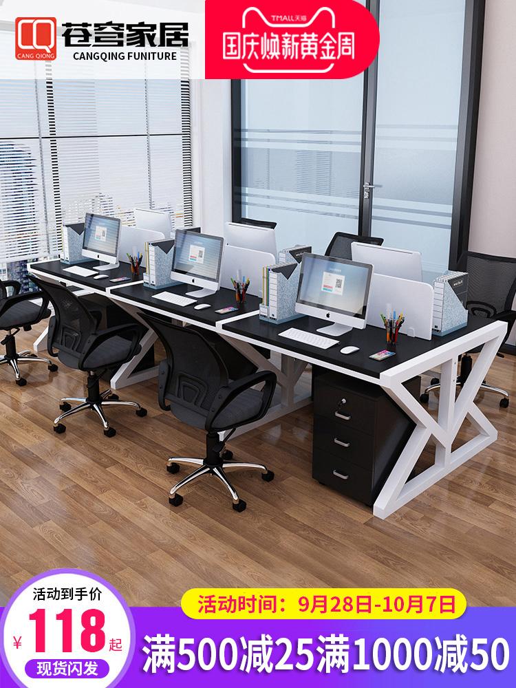 办公桌四人位简约现代6人职员电脑办公家具隔断员工办公桌椅组合