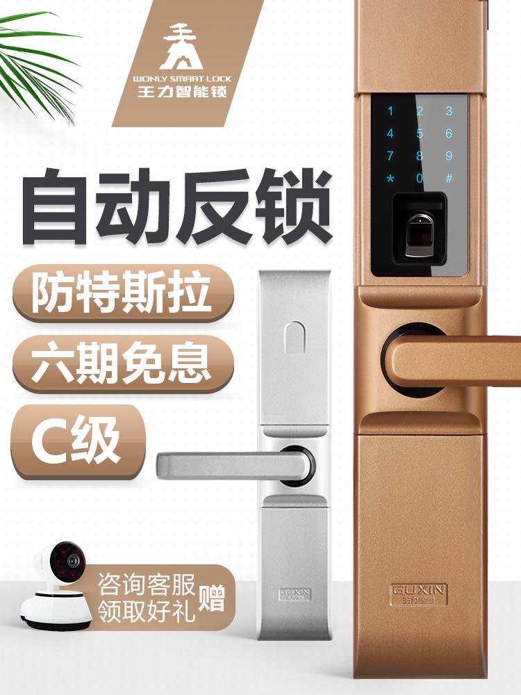 王力智能指纹锁家用防盗门锁密码锁电子锁免费安装Z102APP版