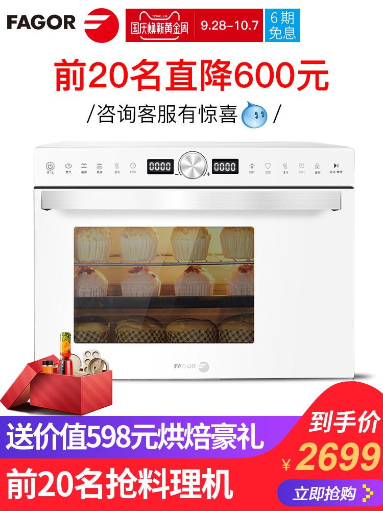 西班牙fagor法格智能蒸烤箱家用台式嵌入式多功能蒸烤一体机