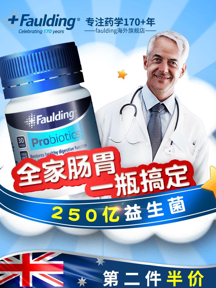 便秘男女嗜酸乳杆菌Faulding 澳洲活性益生菌粉成人调理肠胃肠道