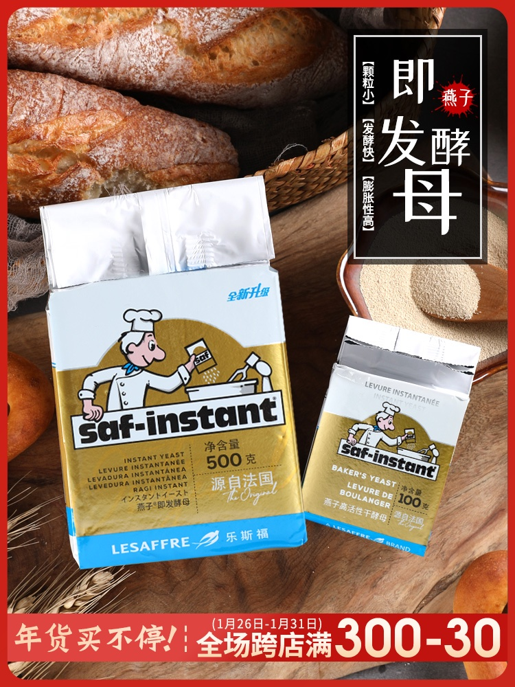 French Style Lesif Swallow Brand high sugar resistant and high activity instant yeast bun bread bun baking powder 500g