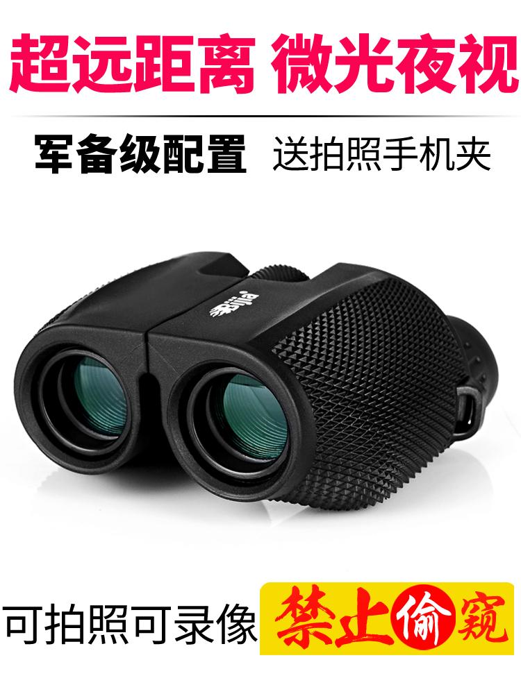 毕佳手机望远镜高倍高清夜视非人体透视红外儿童特种兵双筒望眼镜