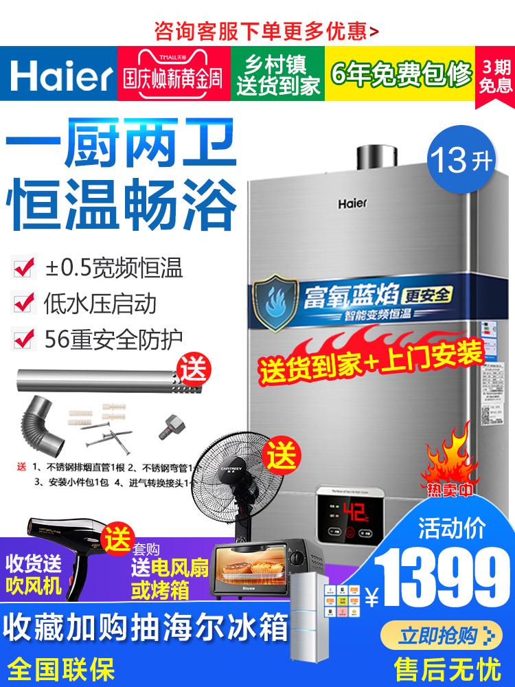 Haier-海尔 JSQ25-13UT(12T)燃气热水器13升天然气电家用恒温厨房