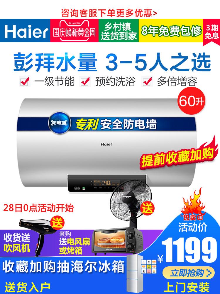 Haier-海尔 EC6002-MC3电热水器60升速热储水一级节能家用特价款