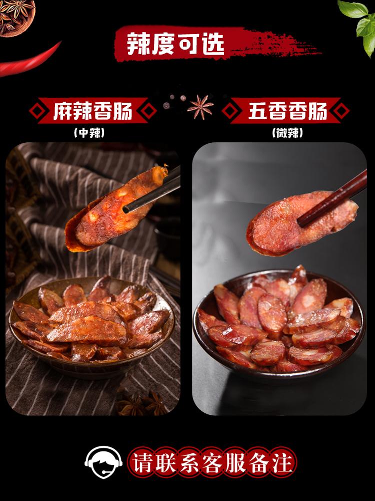 蜀川郎 5斤装 四川特产麻辣香肠正宗农家自制土猪烟熏肉川味腊肠