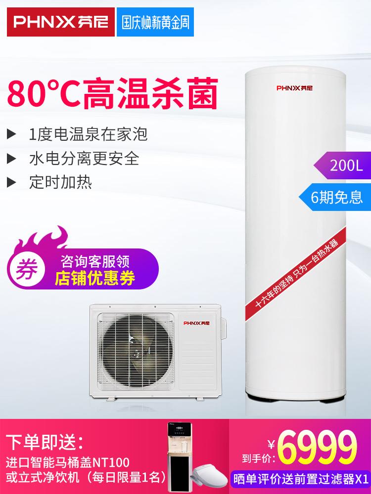 Phnix-芬尼 PASHW010-NF-PWT-200LD-NF空气能热水器家用热泵200升