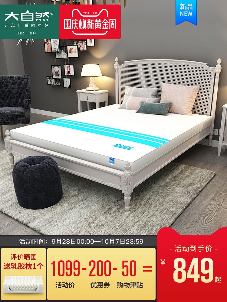 大自然全乳胶床垫橡胶垫越南进口天然乳胶正品连莲亚liena可分期