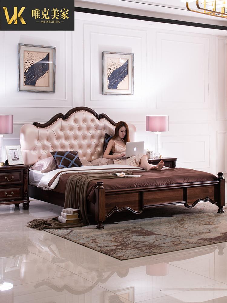 唯克美家 美式古典真皮艺软靠背全实木床胡桃木床双人床1.8婚床