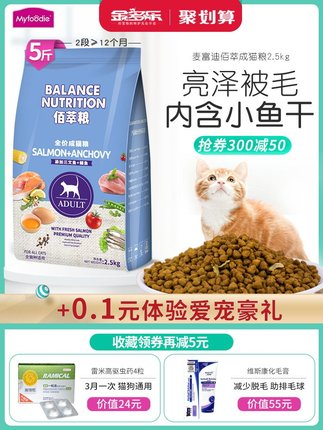 [金多乐旗舰店猫主粮]麦富迪佰萃成猫粮2.5kg三文鱼英短月销量17065件仅售45元