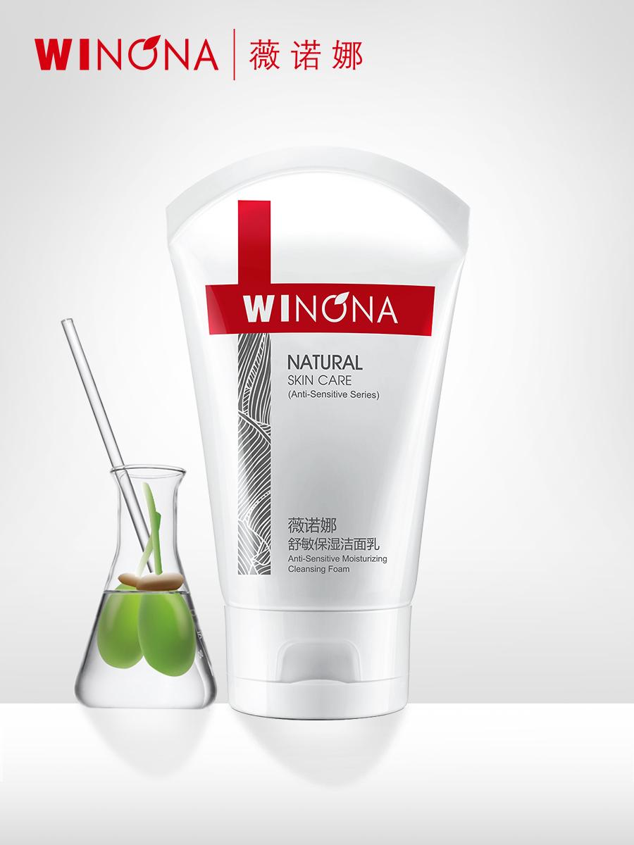 薇诺娜舒敏保湿洁面乳80g泡沫修护敏感肌肤洗面奶深层清洁男女
