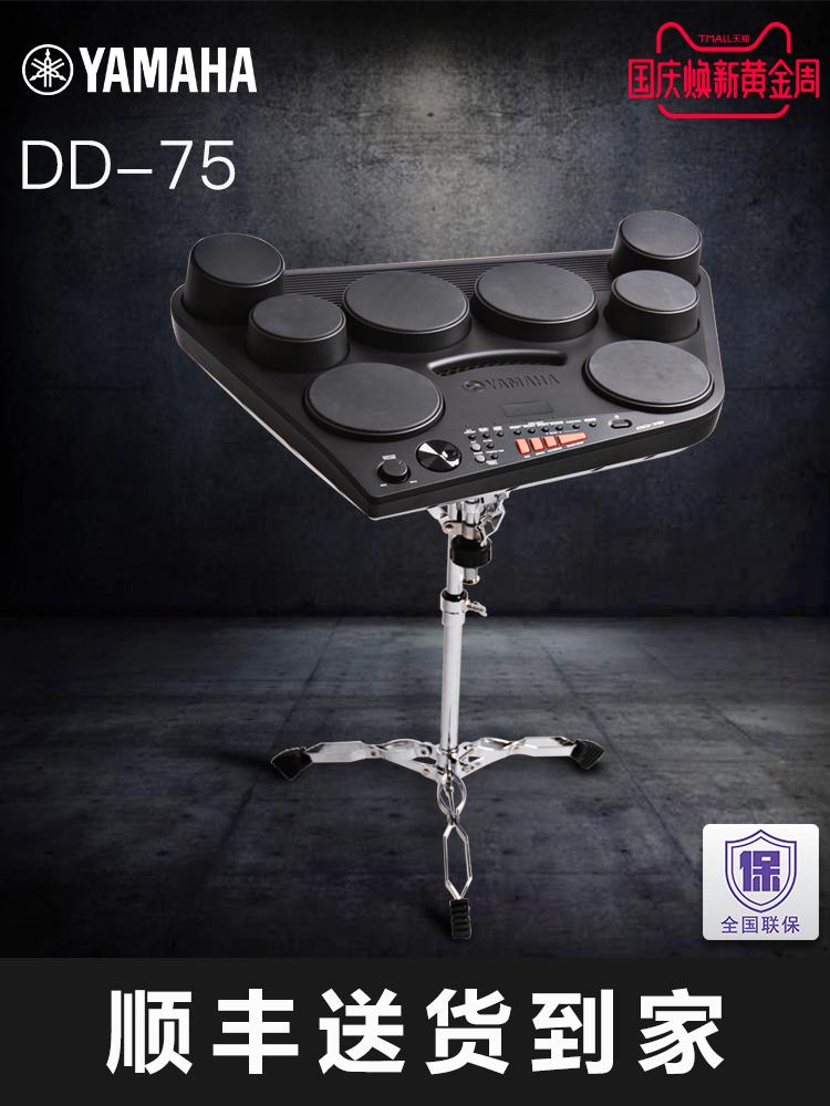 雅马哈电子鼓DD75便携式数码打击板DD-75 DD65升级成人儿童架子鼓