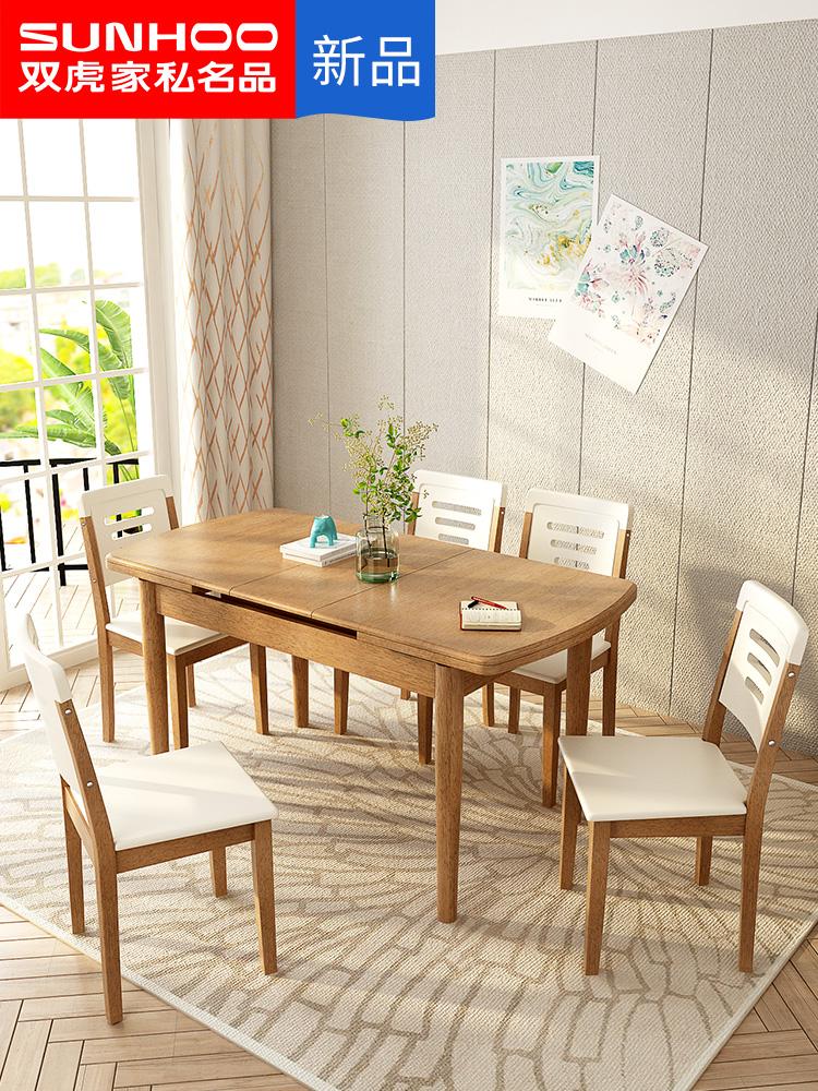 双虎家私北欧餐桌伸缩小户型2人省空间现代简约家用吃饭桌子18B3