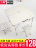 户外折叠桌椅折叠桌桌子折叠方桌小方桌野餐桌牌桌家用麻将桌简易
