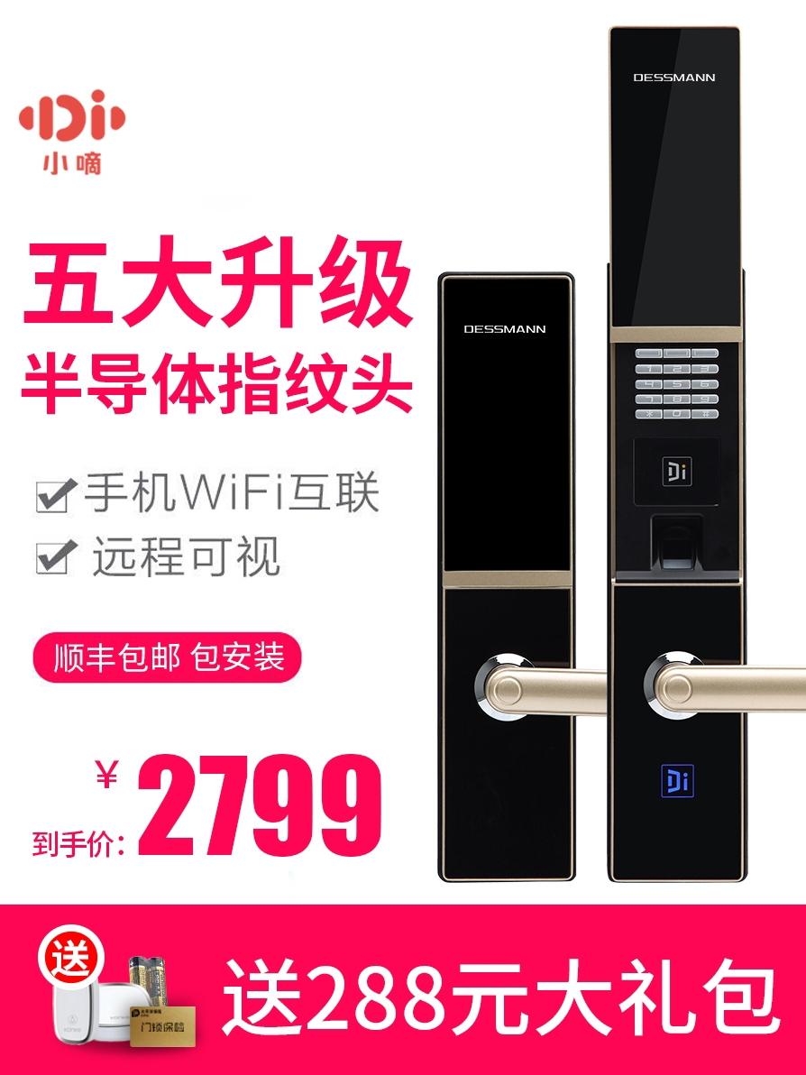 德施曼指纹锁家用防盗门密码锁门锁wifi智能锁远程电子锁T710P