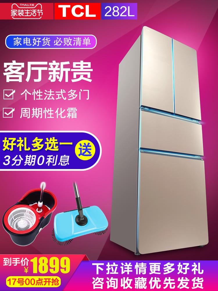 TCL BCD-282KR50 282升法式多门冰箱四门家用节能超薄智能除霜