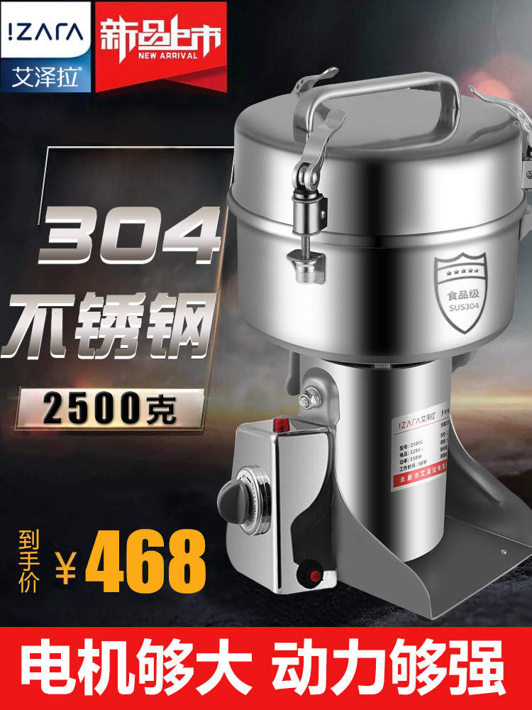 ~2500克商用粉碎机大型五谷磨粉机超细小钢药材干研磨家用打粉机
