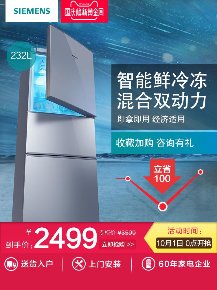SIEMENS-西门子 KG23N116EW 官方旗舰节能冷藏多门三门家用电冰箱