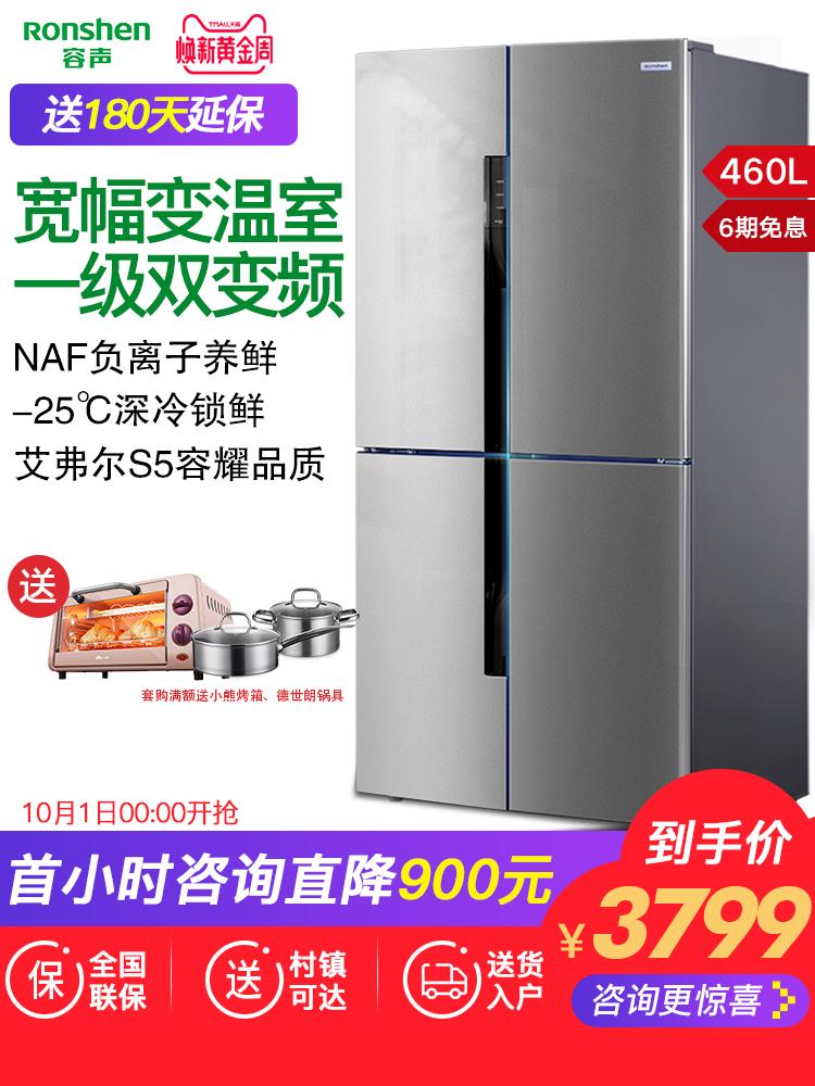 Ronshen-容声 BCD-460WD11FP艾弗尔S5十字对开家用冰箱多门风冷